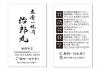 jiromaru1-700x240